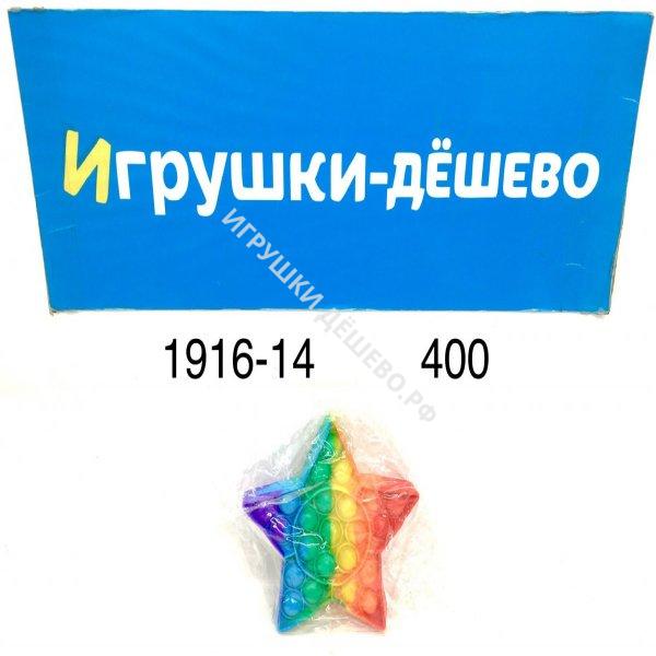 1916-14 Поп ит Звезда, 400 шт. в кор. 1916-14