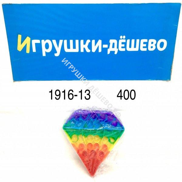 1916-13 Поп ит Алмаз, 400 шт. в кор. 1916-13
