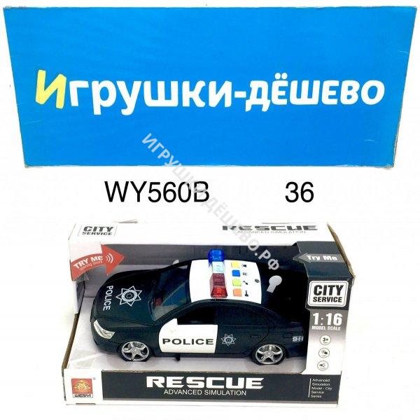 WY560A Машинка Полиция (свет, звук), 36 шт в кор. WY560A