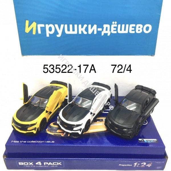 53522-17A Модельки машин 4 шт. в блоке, 72 шт. в кор. 53522-17A