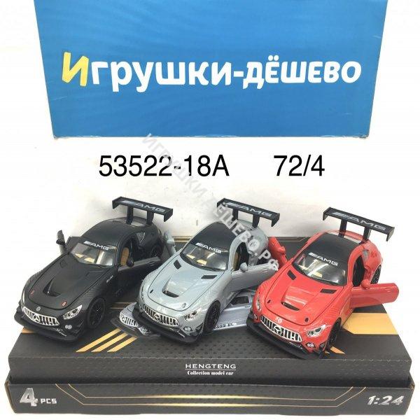 53522-18A Модельки машин 4 шт. в блоке, 72 шт. в кор. 53522-18A