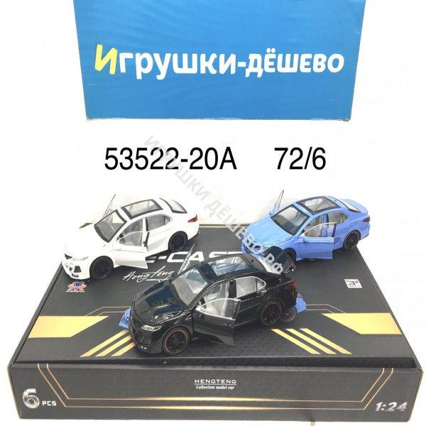 53522-20A Модельки машин 4 шт. в блоке, 72 шт. в кор. 53522-20A