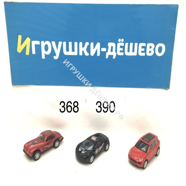 368 Машинки, 390 шт. в кор. 368