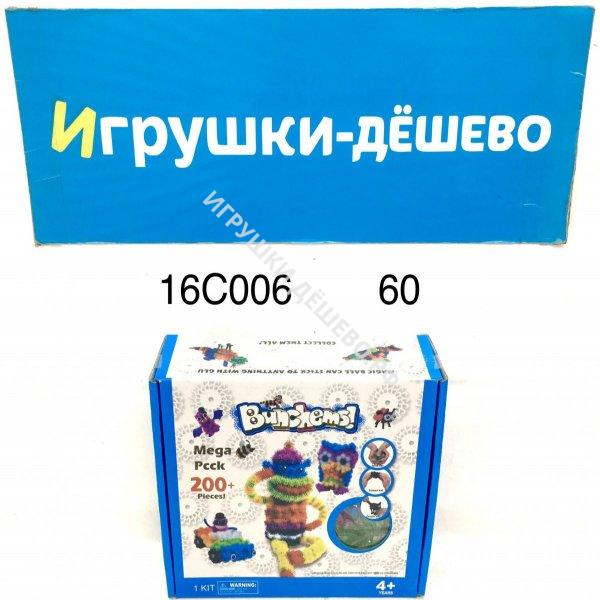 16C006 Маомао Волшебные липучки 200 деталей, 60 шт в кор. 16C006