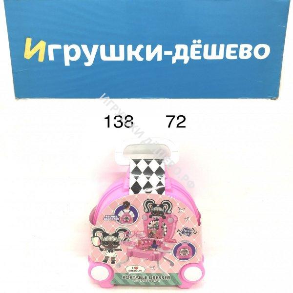 138 Кукла в шаре Рюкзак трильяж, 72 шт. в кор. 138
