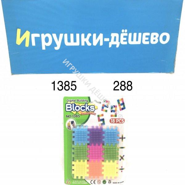 1385 Конструктор блоками 18 дет., 288 шт. в кор.  1385