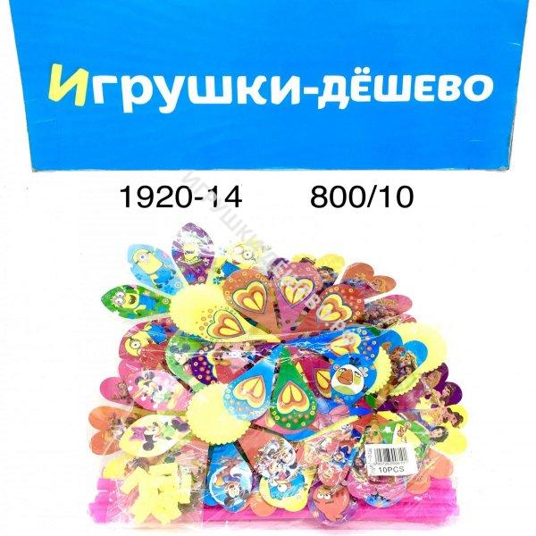 1920-14 Ветерок 10 шт. в блоке,80 блоке. в кор. 1920-14