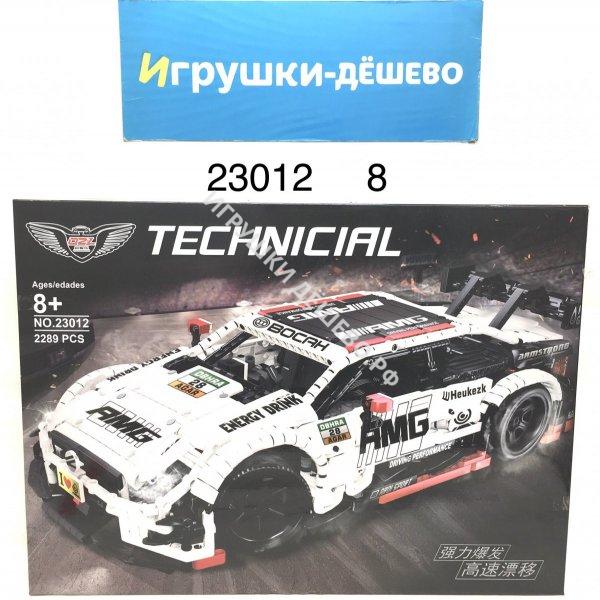 23012 Конструктор Автомобиль 2289 дет., 8 шт. в кор. 23012