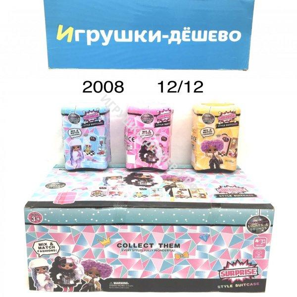 2008 Кукла в шаре в чемоданчике 12 шт. в блоке, 12 шт. в кор. 2008