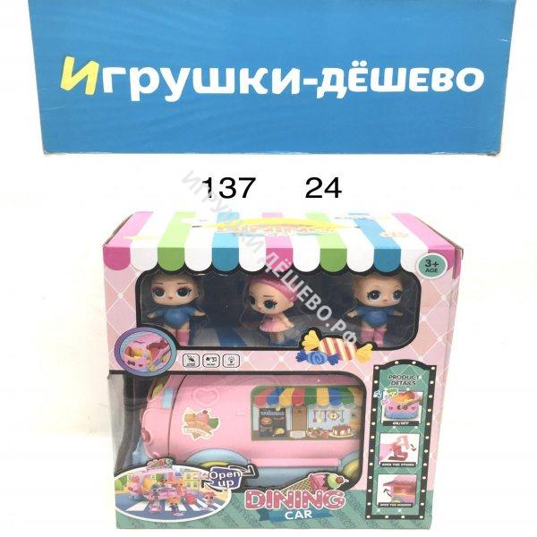 137 Кукла в шаре Вагон-ресторан, 24 шт. в кор. 137