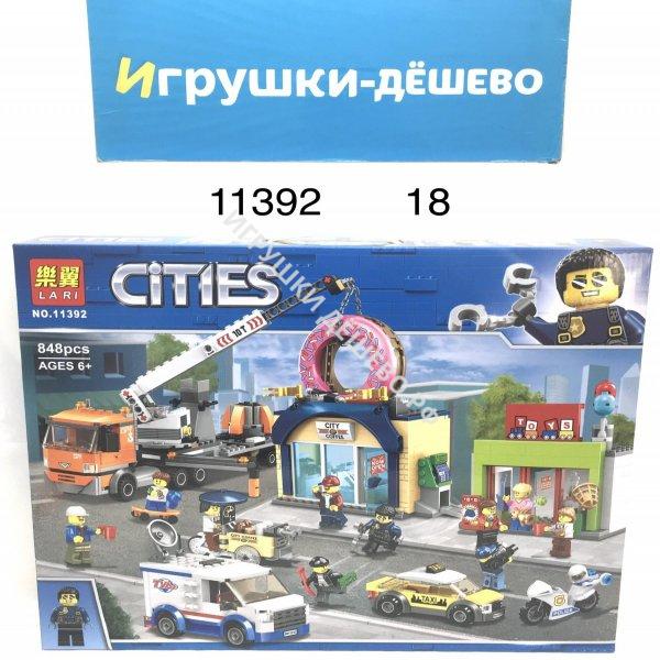 11392 Конструктор Город 848 дет., 18 шт. в кор. 11392