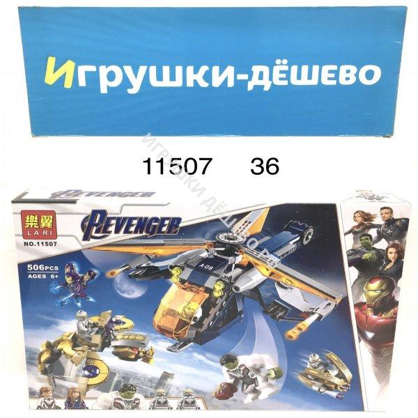 11507 Конструктор Супергерои 506 дет., 36 шт. в кор. 11507