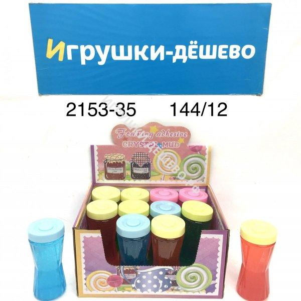 2153-35 Лизун 12 шт. в блоке, 144 шт. в кор. 2153-35