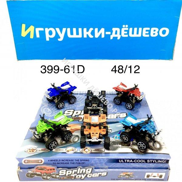 399-61D Машинки Вездеход 12 шт. в блоке, 48 шт. в кор. 399-61D