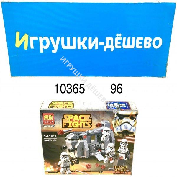 10365 Конструктор Космические войны 141 дет., 96 шт. в кор. 10365
