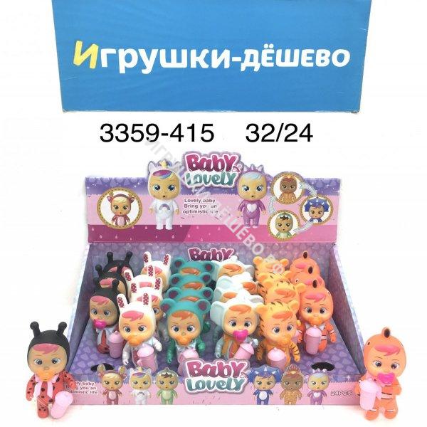 3359-415 Пупсики Baby 24 шт в блоке, 768 шт в кор. 3359-415