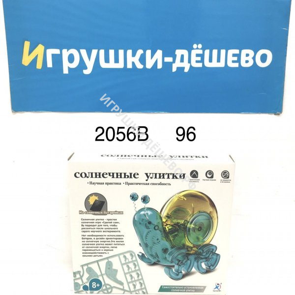 """2056B Игрушка на солнечных батареях """"Солнечные улитки"""" 96 шт в кор. 2056B"""
