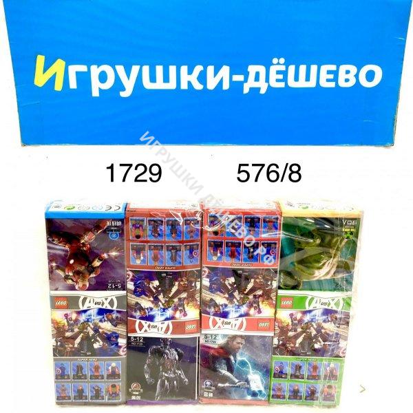 1729 Конструктор Супергерои 8 шт. в блоке,72 блоке. в кор. 1729