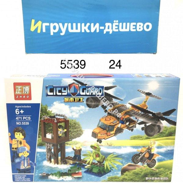 5539 Конструктор Город 471 дет. 24 шт в кор. 5539