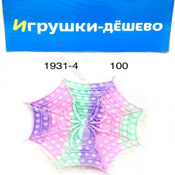 1931-4 Поп ит Паутина, 100 шт. в кор. 1931-4