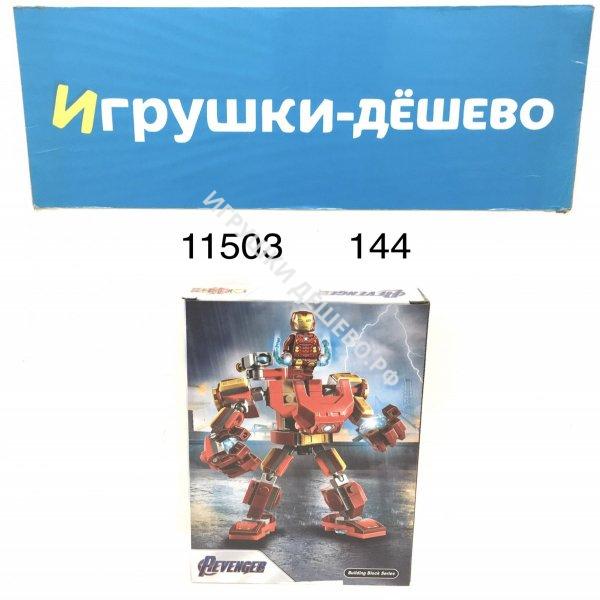 11503 Конструктор Супергерои 154 дет. 144 шт в кор. 11503