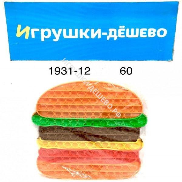 1931-12 Поп ит Бургер, 60 шт. в кор. 1931-12