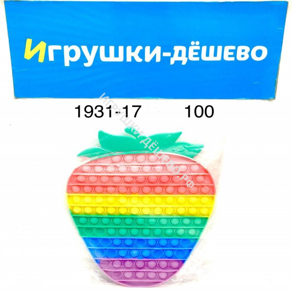 1931-17 Поп ит Клубника, 100 шт. в кор. 1931-17