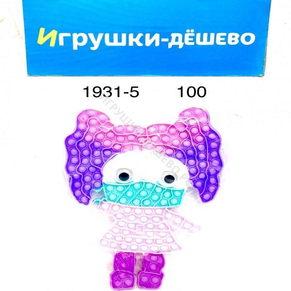 1931-5 Поп ит Девочка, 100 шт. в кор. 1931-5