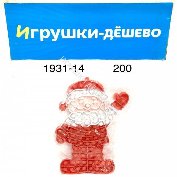 1931-14 Настольная игра Поп ит Санта, 200 шт. в кор. 1931-14