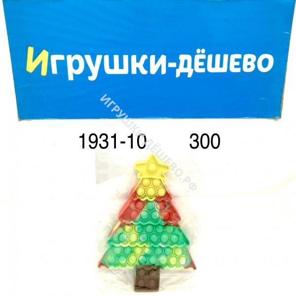1931-10 Настольная игра Поп ит Ёлка новогодняя, 300 шт. в кор. 1931-10