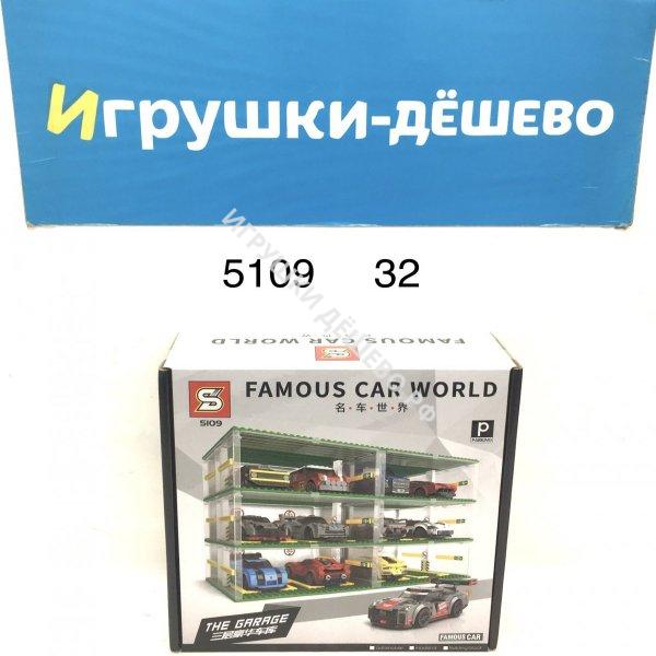 5109 Конструктор Паркинг с машинками, 32 шт. в кор. 5109