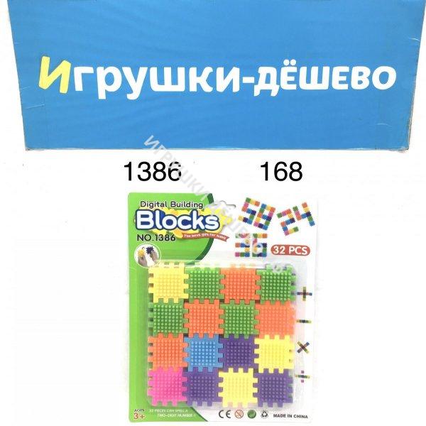 1386 Конструктор Блоки 24 дет, 168 шт в кор. 1386