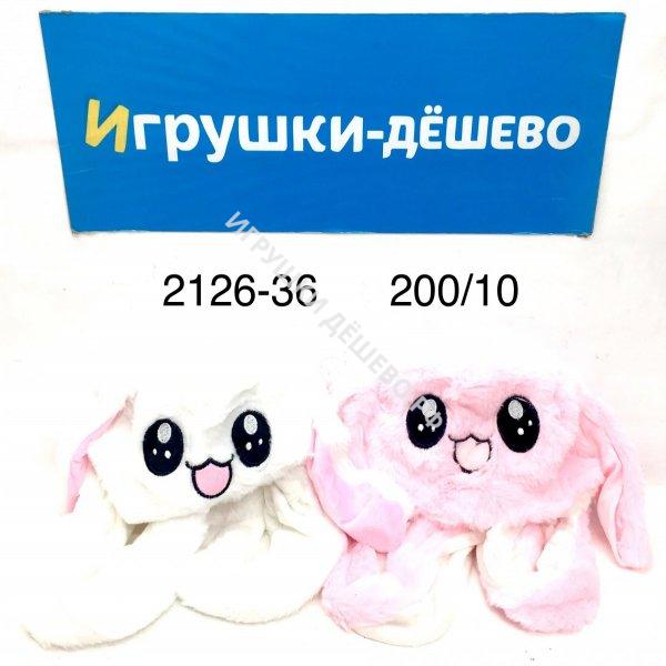 2126-36 Шапочка Зайка 10 шт. в блоке, 200 шт. в кор. 2126-36