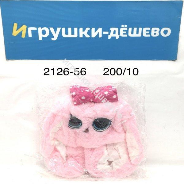 2126-56 Шапочка Зайка 10 шт. в блоке, 200 шт. в кор. 2126-56