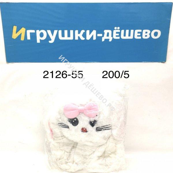 2126-55 Шапочка Зайка 5 шт. в блоке, 200 шт. в кор. 2126-55