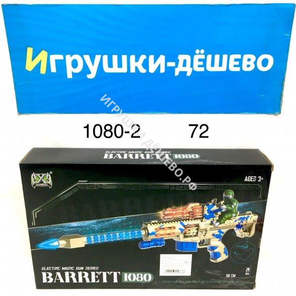 1080-2 Оружие (звук, свет), 72 шт. в кор. 1080-2