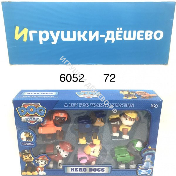 6052 Собачки 6 героев, 72 шт. в кор.  6052