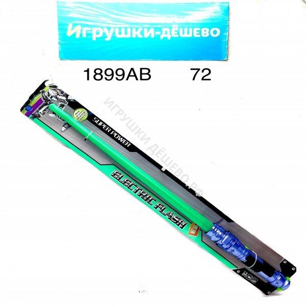 1899AB Оружие Космическое, 72 шт. в кор.  1899AB