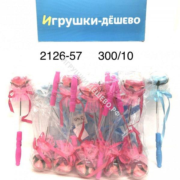 2126-57 Волшебная палочка Роза в шаре 10 шт. в блоке (свет), 300 шт. в кор.  2126-57