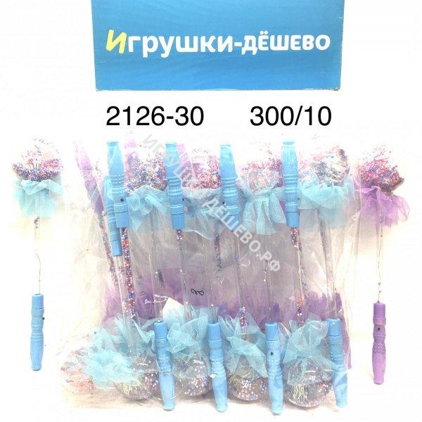 2126-30 Волшебная палочка 10 шт. в блоке (свет), 300 шт. в кор.  2126-30
