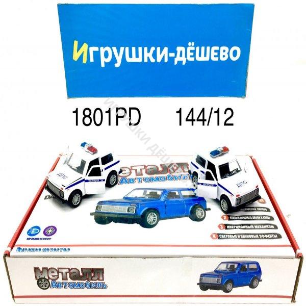 1801PD Машинки (металл) 12 шт. в блоке,12 блоке в кор. 1801PD