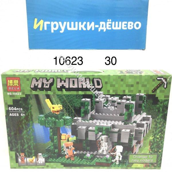 10623 Конструктор Герои из кубиков 604 дет. 30 шт в кор. 10623