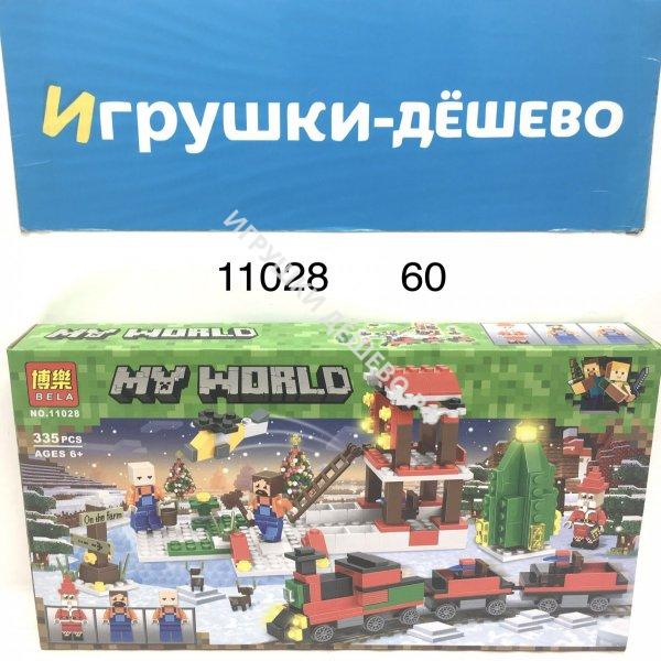 11028 Конструктор Герои из кубиков 335 дет. 60 шт в кор. 11028
