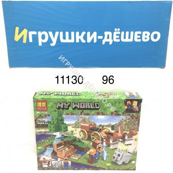 11130 Конструктор Герои из кубиков 162 дет., 96 шт. в кор. 11130