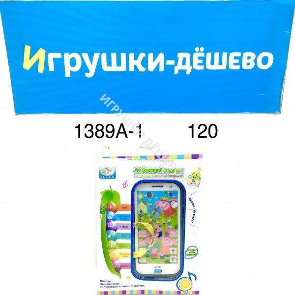 1389A-1 Интерактивный телефон Животное 10 функций, 120 шт в кор. 1389A-1