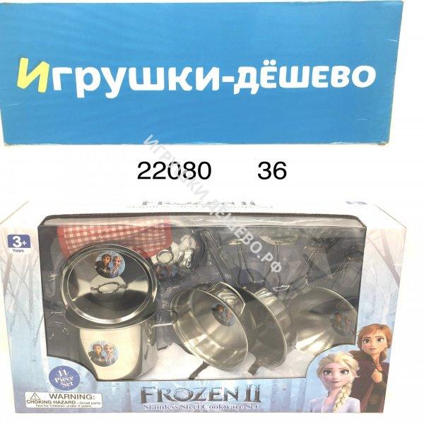 22080 Набор посуды холод 36 шт в кор. 22080