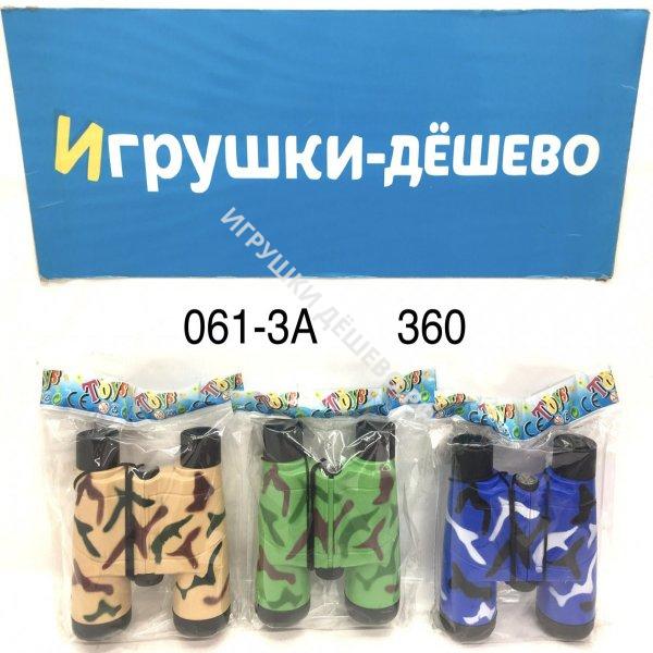 061-3A Бинокль, 360 шт. в кор. 061-3A