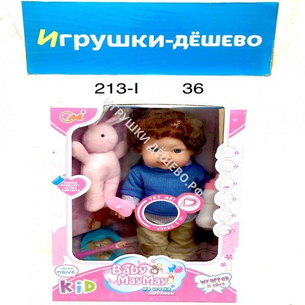 213-I Пупс Baby MayMay с аксессуарами, 36 шт. в кор.  213-I