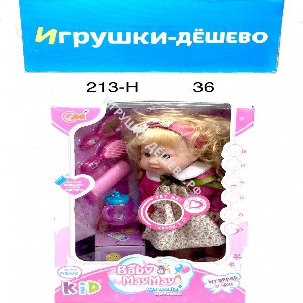 213-H Пупс Baby MayMay с аксессуарами, 36 шт. в кор.  213-H