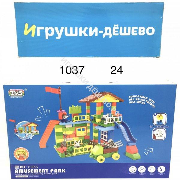 1037 Конструктор логический 113 дет. 48 шт в кор. 1037